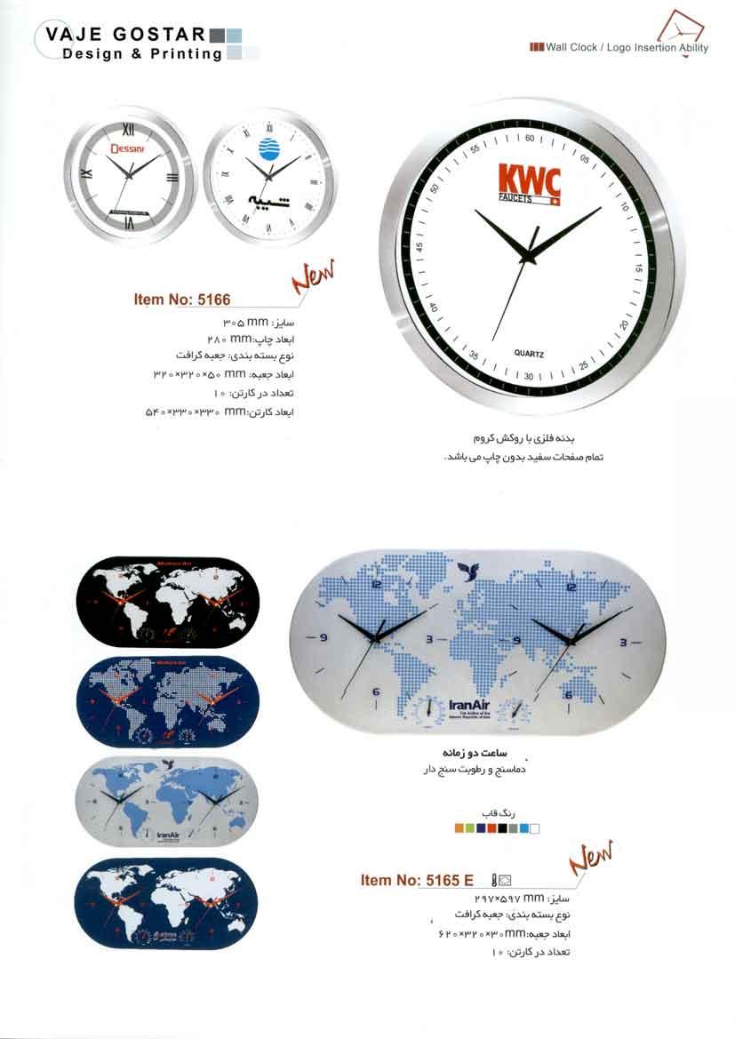 بهترین ساعت های دیواری و رومیزی زیبا