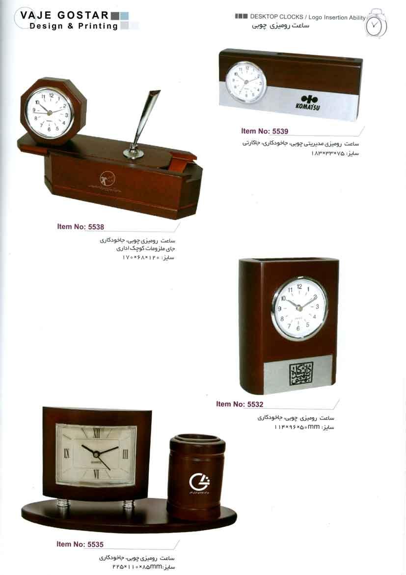 ساعت رومیزی زیبا