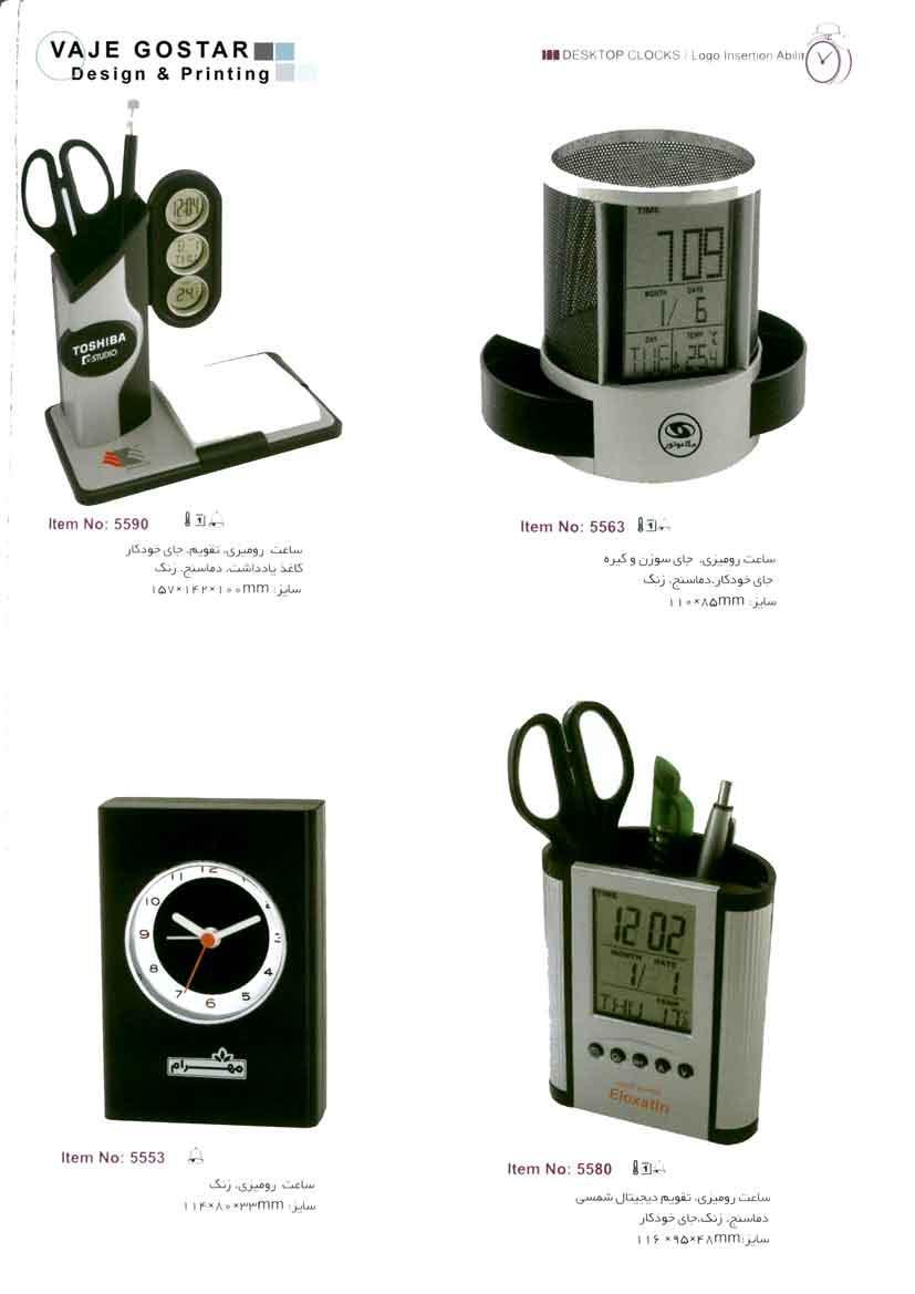 انواع ساعت رومیزی