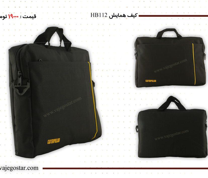 کیف همایشی HB112 - تولیدی کیف واژه گستر جز متفرقه