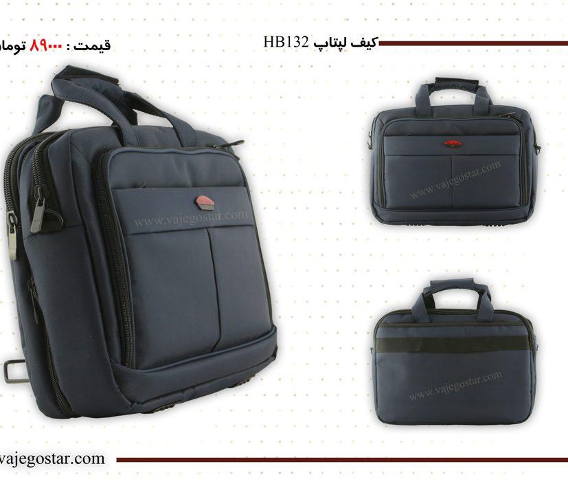 کیف لپ تاپ HB132 - تولیدی کیف واژه گستر