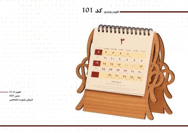 تقویم رومیزی چوبی 1401 مدل طرح دار