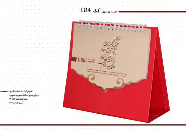 تقویم رومیزی فانتزی 1401 مدل برگه ای