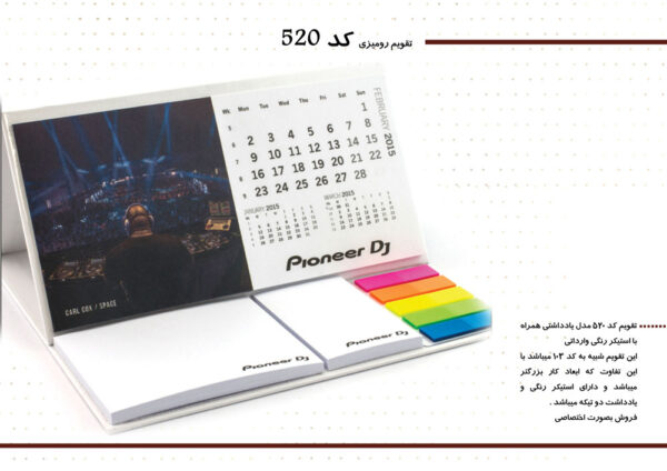تقویم رومیزی یادداشت دار 1401 مدل استیکر دار