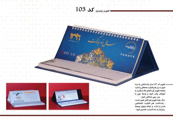 تقویم رومیزی یادداشت دار 1401 مدل ایستاده