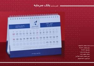 تقویم رومیزی بانک سرمایه