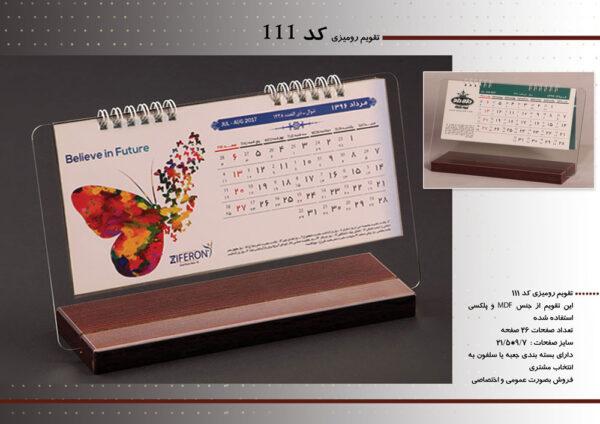 تقویم رومیزی چوبی 1401 مدل پلکسی