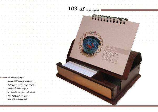 تقویم رومیزی چوبی 1401 مدل مدیریتی