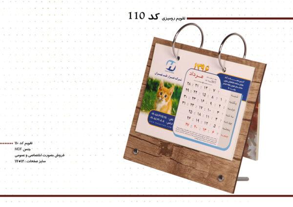 تقویم رومیزی چوبی 1401 مدل استند دار
