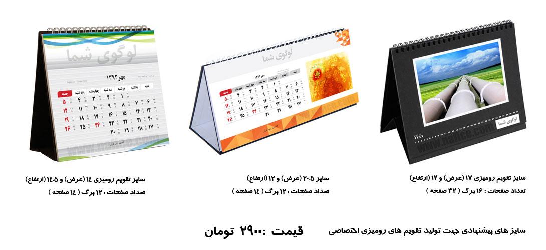تقویم های رومیزی جدید