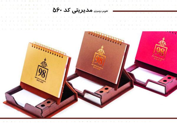 تقویم رومیزی یادداشت دار چوبی 1401 مدل مدیریتی کد 540