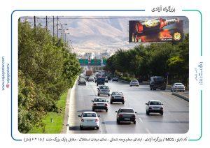 تابلو بیلیورد بزرگراه آزادی مشهد - اجرا شده واژه گستر 2
