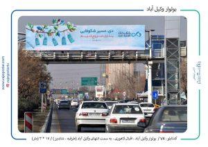 تابلو بیلیورد بلوار وکیل آباد مشهد - اجرا شده واژه گستر 3