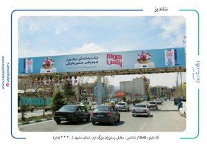 تابلو بیلیورد شاندیز مشهد - اجرا شده واژه گستر