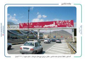تابلو بیلیورد ابتدای جاده شاندیز مشهد - اجرا شده واژه گستر