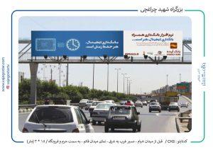 تابلو بیلیورد قبل از میدان خیام مشهد - اجرا شده واژه گستر