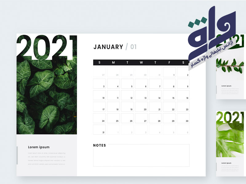 تقویم های چاپی