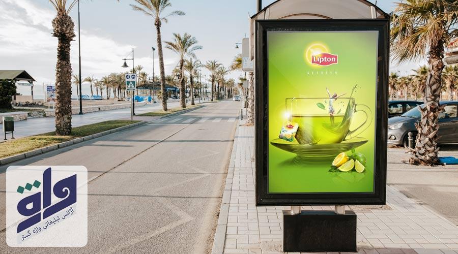 تبلیغات محیطی- استرابورد