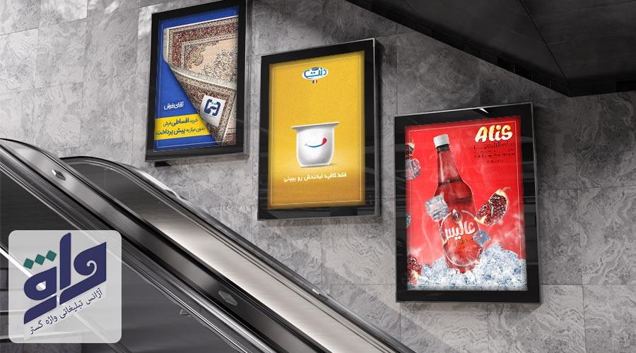 تبلیغات محیطی در مترو
