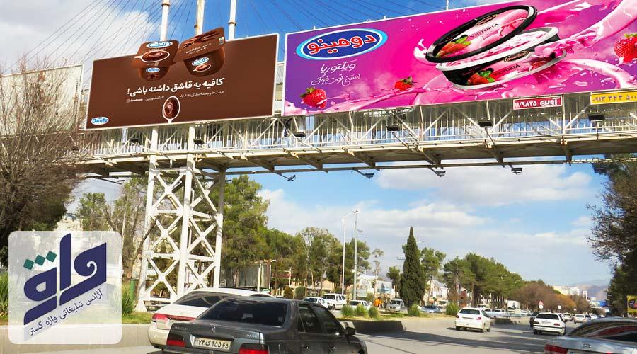 تبلیغات محیطی کرمان