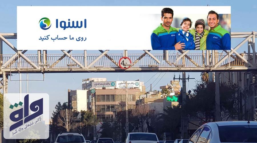تبلیغات محیطی شیراز-بیلبورد بر روی پل عابر