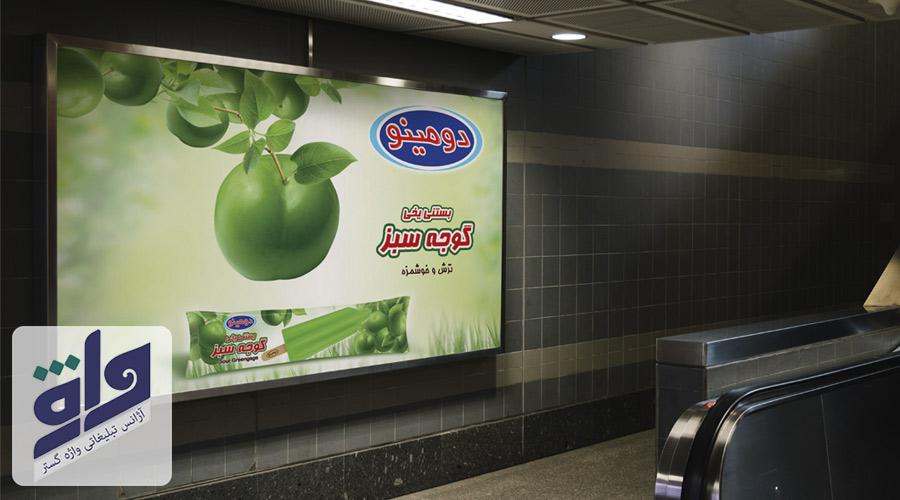تبلیغات محیطی شیراز مترو