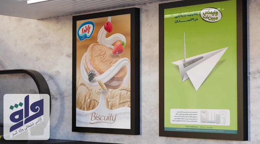 تبلیغات لایت باکس در مترو