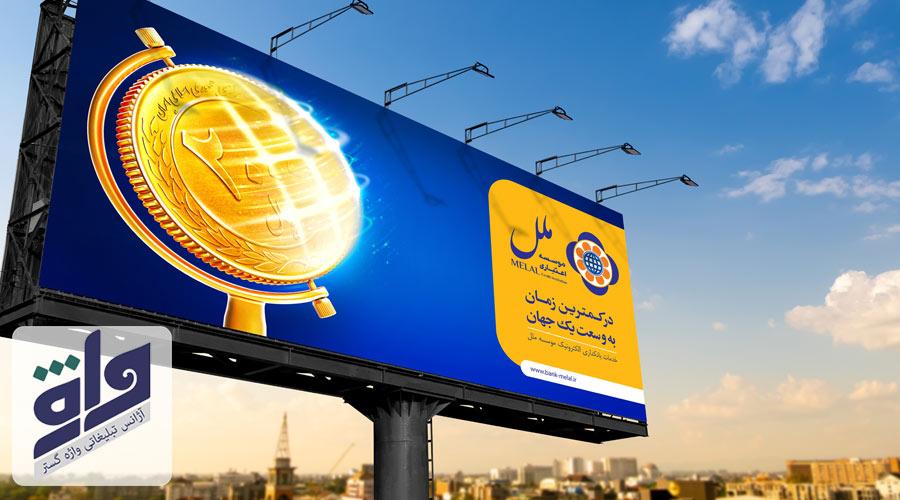 تبلیغات بانک در بیلبورد تبریز