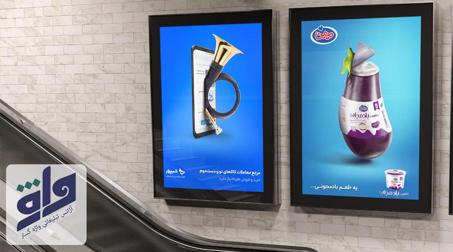 تبلیغات محیطی تهرا-مترو