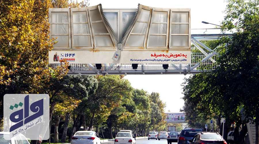 تبلیغات بیلبورد پل هوایی مشهد