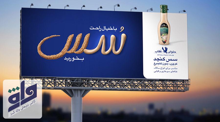 تبلیغ سس مایونز در بیلبورد مشهد